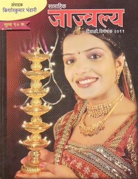 Saptahik Jajvalya (2011)