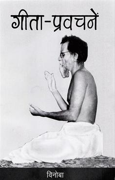 Geeta Pravachane