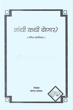 Gandhi Kadhi Yenar