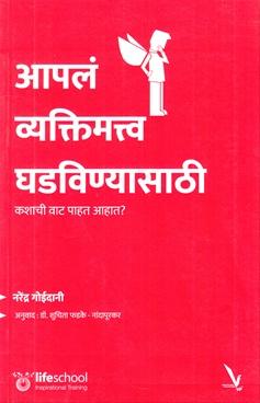 Aapla Vyaktimatv Ghadvinyasathi