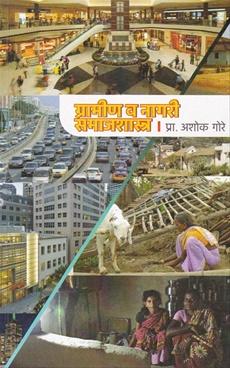 Gramin Va Nagari Samajshastra