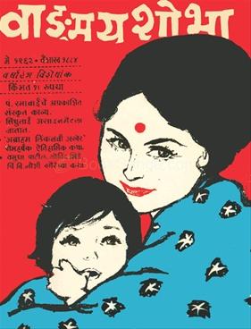 वाङ्मय शोभा ( मे १९६२ )