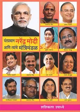 Pantpradhan Narendra Modi Ani Tyanche Mantrimandal