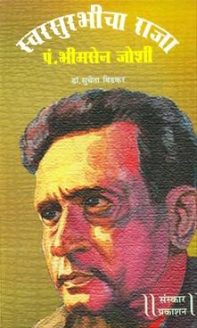 Swarsurbhicha Raja