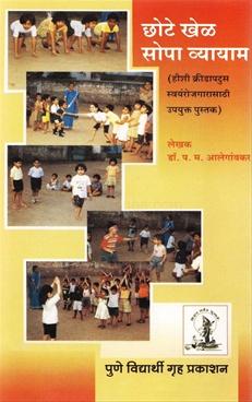 Chhote Khel Sopa Vyayam