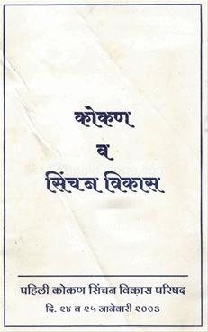 Konkan Va Sinchan Vikas