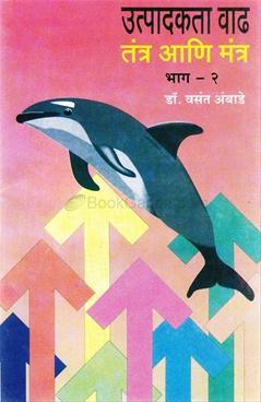 Utpadakta Vadh Tantra - Mantra Bhag - 2