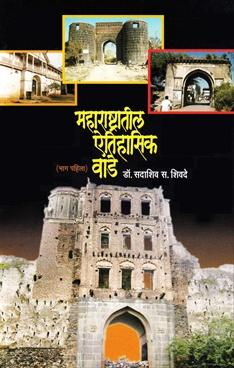 Maharashtratil Aitihasik Vade Bhag -1