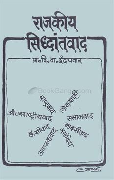 Rajkiy Siddhantvad