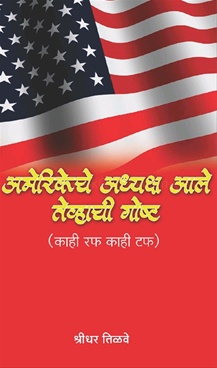 Americeche Adhyaksha Ale Tevhachi Goshta