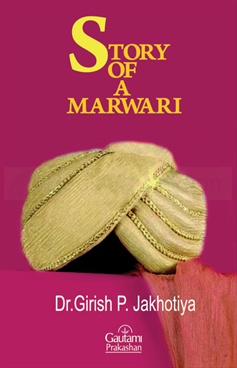 Story Of A Marwari