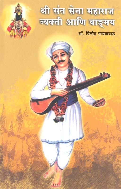 श्री संत सेना महाराज : व्यक्ती आणि वाङ्मय