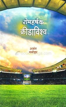 Romharshak Kridavishwa