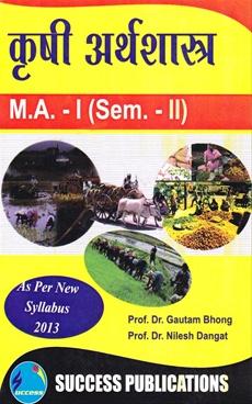 Krushi Arthshastra M.A. 1 (Sem - 2)