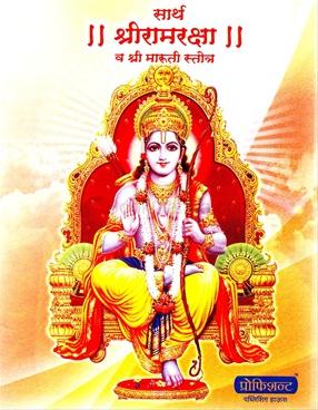 Shri Sarth Ramaraksha