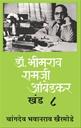 डॉ. भीमराव रामजी आंबेडकर खंड - ८