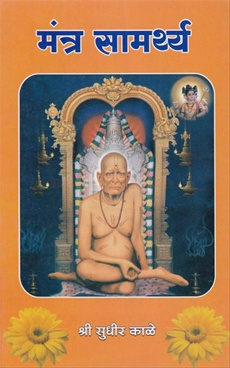 Mantra Samarthya