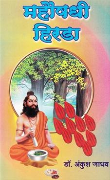 Mahaushadhi Hirada