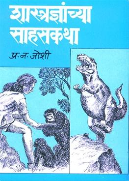 Shastradnyanchya Sahas Katha