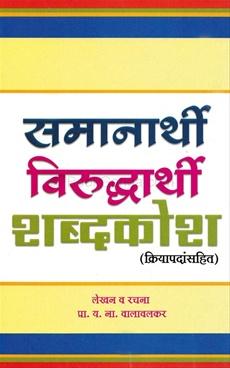 Samanarthi Ani Virudharthi Shabdakosh Kriyapadansah
