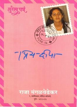 Priy Deepa