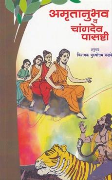 Amrutanubhav Va Changdev Pasashthi