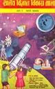 शालेय विज्ञान विकास माला - भाग ३ : आपले आकाश