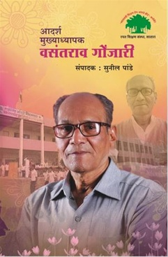 Adarsha Mukhyadhyapak Vasantrao Gonjari