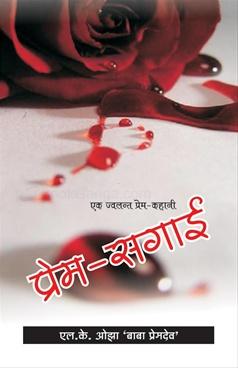 Prem - Sagai