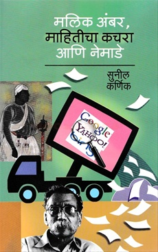 Malik Ambar Mahiticha Kachara Ani Nemade