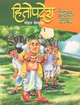 Hitopdesh Prerak Katha