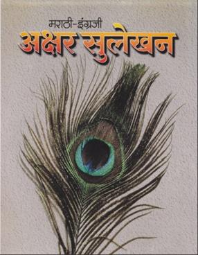 Akshar Sulekhan (Marathi -Engraji)