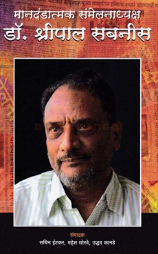 Mandandatmak Samelanadhyaksha Dr. Shripal Sabanavis