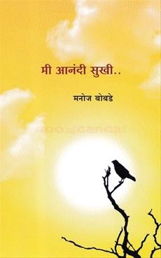 Mi Anandi Sukhi