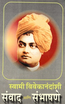 Swami Vivekanandanshi Sanvad Ani Sambhashane