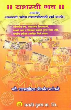 Yashaswi Bhav
