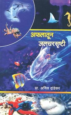 Afalatun Jalchalarshrushti