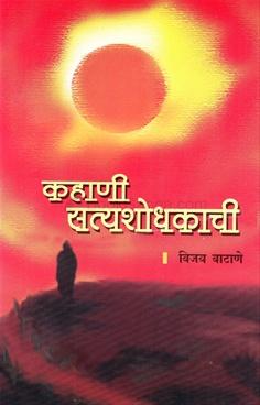 Kahani Satyashodhakachi