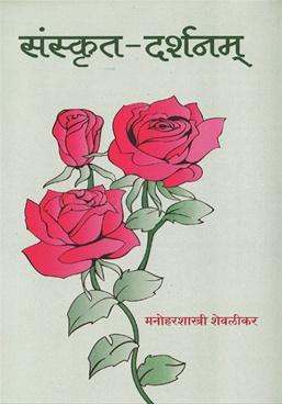 Sanskrit Darshanam Bhag 2