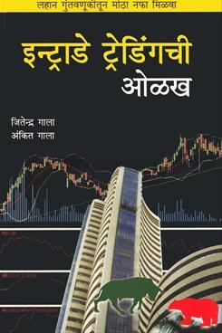 Intraday Tradingchi Olakh