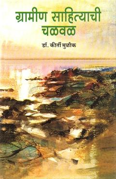 Gramin Sahityachi Chalval