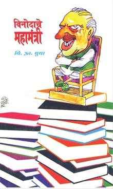 Vinodache Mahamantri
