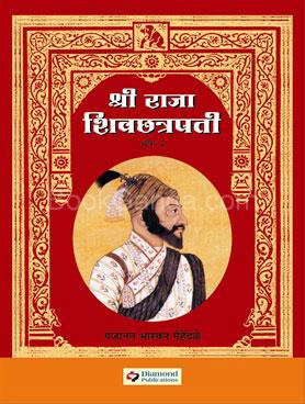 Shri Raja Shivchhatrapati (Bhag 2)