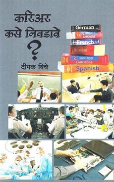 Career Kase Nivdave