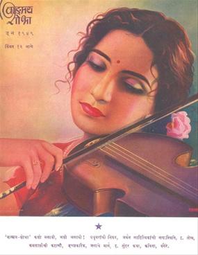 वाङ्मय शोभा ( जून १९४९ )