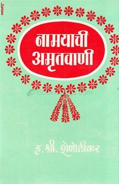 Namayachi Amrutvani