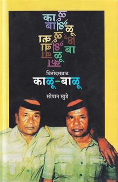 Vinodsamrat Kalu Balu