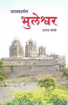 Yadavkalin Bhuleshwar