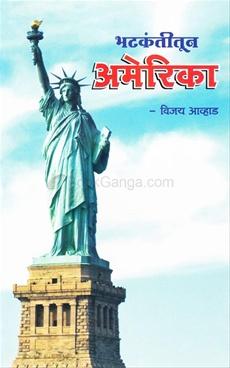 Bhatkantitun America