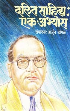 Dalit Sahitya Ek Abhyas